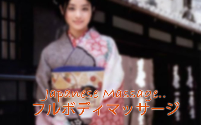 Japanese full body massage